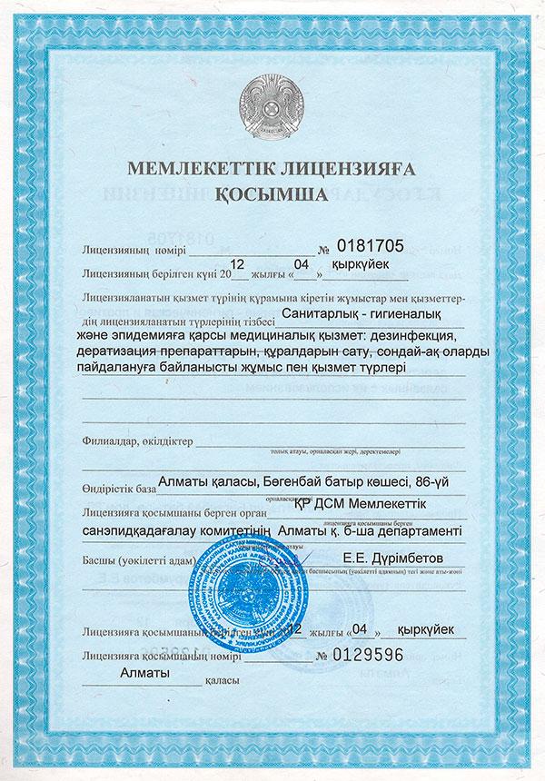 """Приложение к лицензии ТОО """"Ассоциация дезинфекционистов""""."""