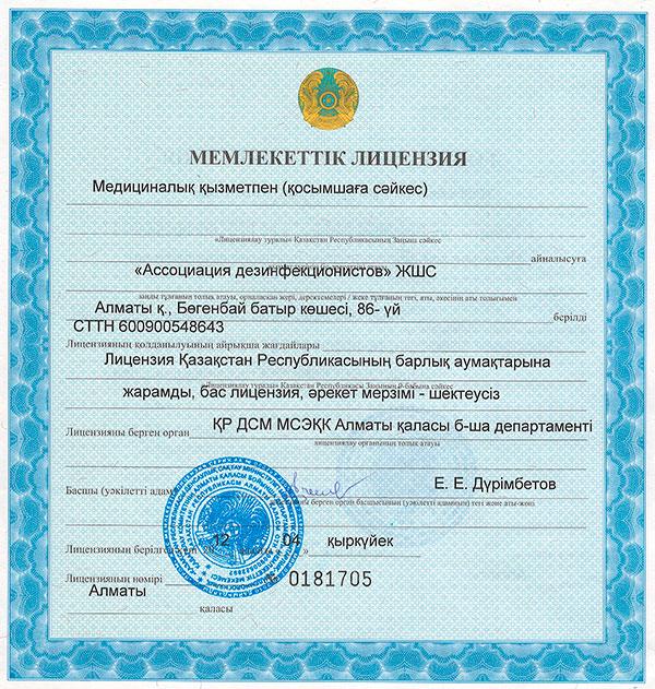 """Лицензия ТОО """"Ассоциация дезинфекционистов""""."""